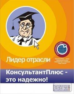 Учебно-практическое пособие «Консультант Плюс»