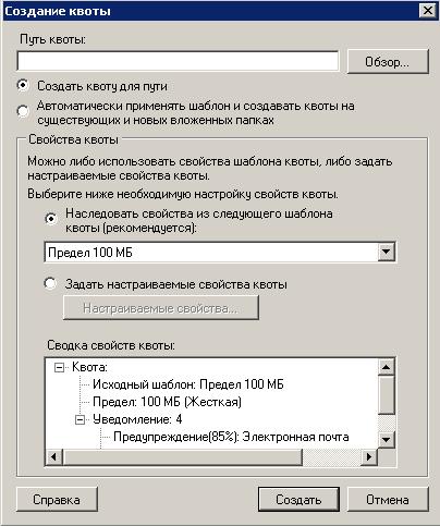 Запрет сохранения файлов по маске и квотирование папок