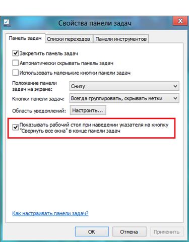Windows 8 - начальный этап настройки