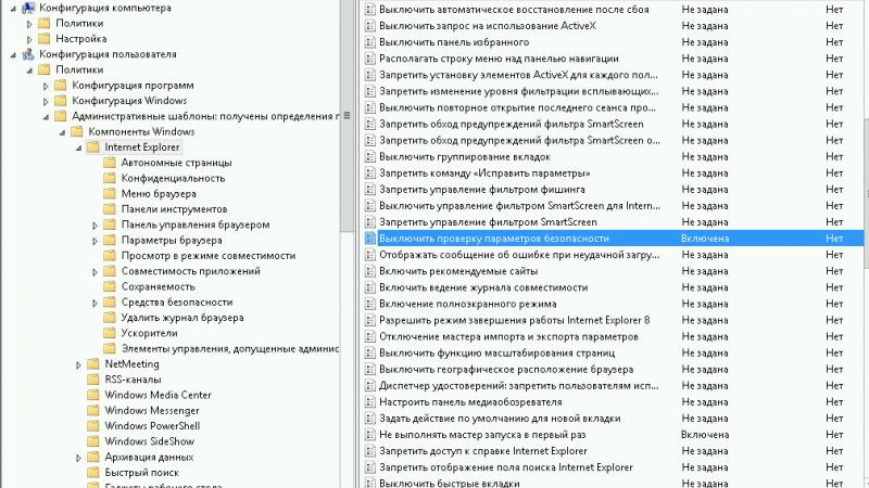 Как отключить конфигурацию усиленной безопасности для Internet Explorer