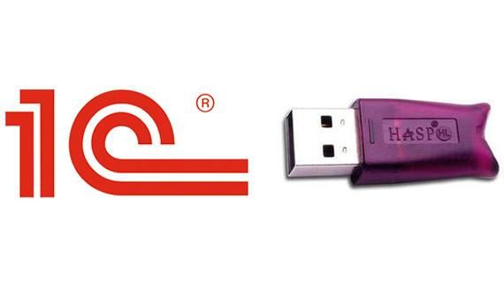 Настройка работы ключа hasp 1с по сети скачать обновление 1с бухгалтерия 2 квартал 2007 г